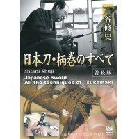 Mitani Shuji  - Tsukamaki -  (DVD)