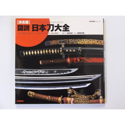 Photo1: ENCYCLOPEDIA of JAPANESE SWORDS