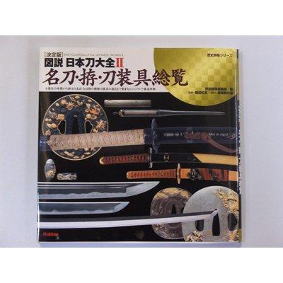 Photo1: ENCYCLOPEDIA of JAPANESE SWORDS 2