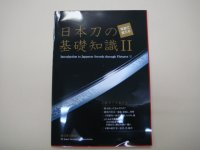 Introduction to Japanese Swords through Pictures No2