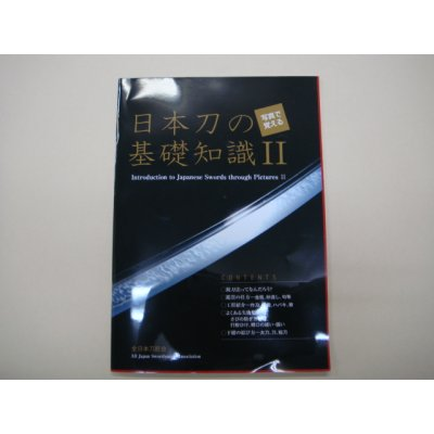 Photo1: Introduction to Japanese Swords through Pictures No2