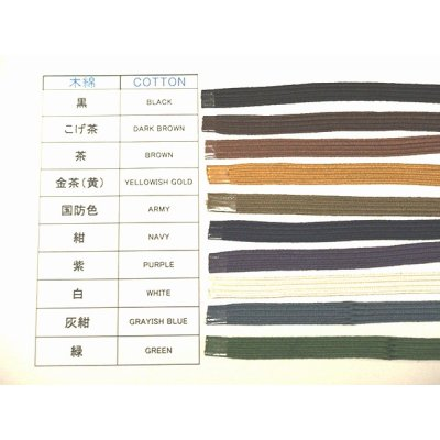 Photo1: Tsuka-ito Cotton 10mm wide 30m