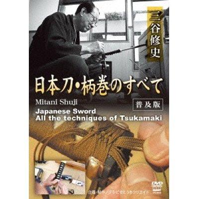 Photo1: Mitani Shuji - Tsukamaki -  DVD