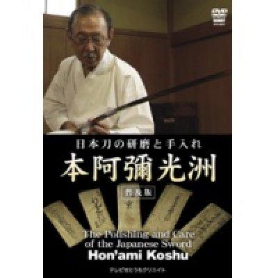 Photo1: Hon'ami Koshu  - Sword Polishing -  (DVD)