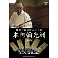 Hon'ami Koshu  - Sword Polishing -  (DVD)