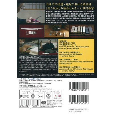 Photo2: Hon'ami Koshu  - Sword Polishing -   (DVD)