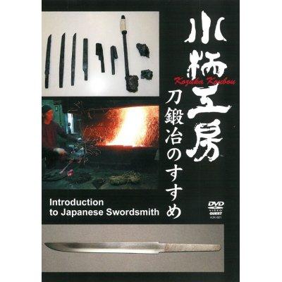Photo1: Kozuka Koubou  -Introducton to Japanese Swordsmith-  (DVD)