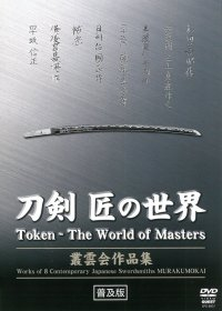 Token   - The World of Masters  (DVD)