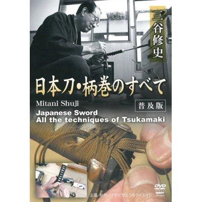 Photo1: Mitani Shuji  - Tsukamaki -  (DVD)