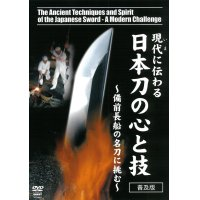 The Ancient Techniques and Spirit of the Japanese Sword  (DVD)