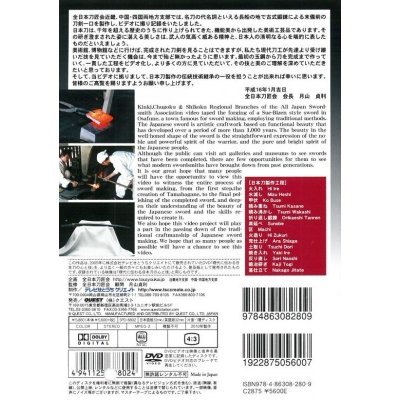 Photo2: The Ancient Techniques and Spirit of the Japanese Sword  (DVD)