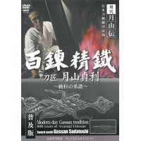 Sword Smith Gassan Sadatoshi  (DVD)