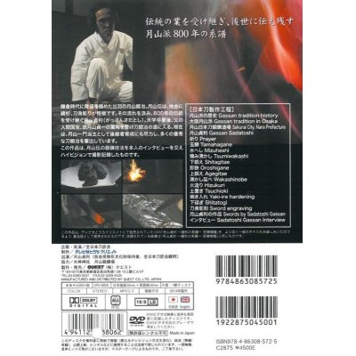 Photo2: Sword Smith Gassan Sadatoshi  (DVD)