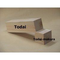 Todai-makura