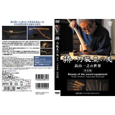 Photo2: Takayama Kazuyuki  - The Beauty of Koshirae  - (DVD)