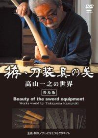 Takayama Kazuyuki  - The Beauty of Koshirae  - (DVD)