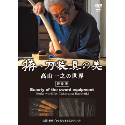 Photo1: Takayama Kazuyuki  - The Beauty of Koshirae  - (DVD)